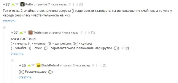 Новый стандарт Пикабу. Комментарии, Комментарии на пикабу, Скриншот, Гост, Смайл