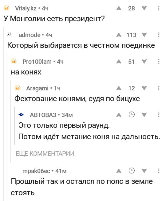Выборы в Монголии Комментарии, комментарии на  пикабу, Выборы, Монголия