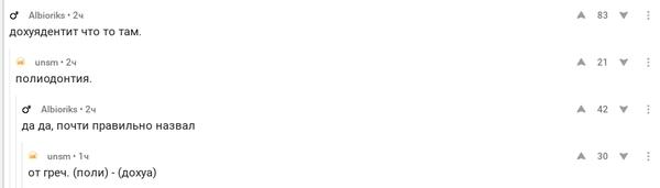 Учим греческий вместе с Пикабу комментарии на  пикабу, скриншот, греческий язык, зубы