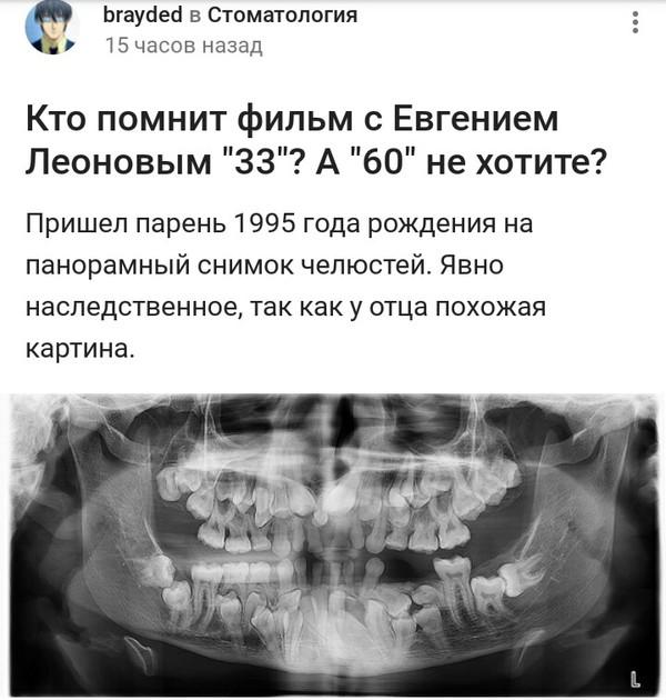 Стоматолог не по [зубам] деньгам Наследственность, Зубастик, Зубы, Стоматология, Комментарии, Комментарии на пикабу, Длиннопост