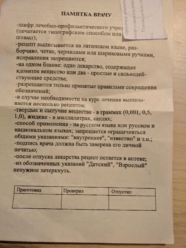 Бланк рецепта Министерства Здравоохранения Минздрав, Граммар-Наци