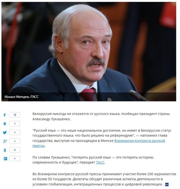 Лукашенко: белорусы никогда не откажутся от русского языка Политика, Россия, Беларусь, лукашенко, русский язык, респект Лукашенко, видео