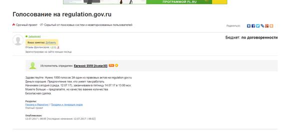 Как нынче проходят голосования на regulation.gov.ru Интернет-голосование, выборы выборы, кондидаты, фриланс, все в порядке это Россия