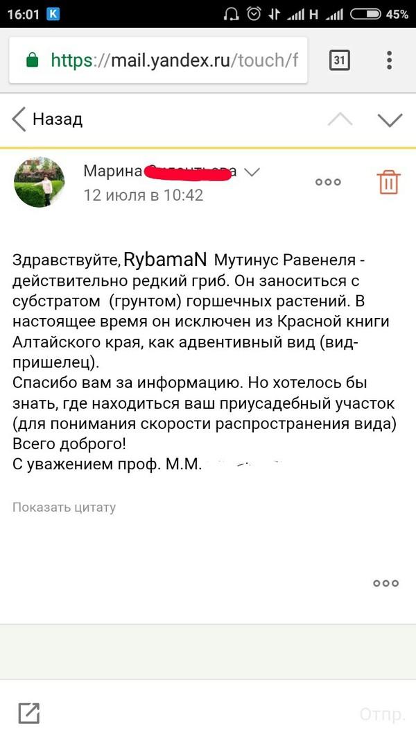 """""""Гриб-пришелец"""" Грибы, Красная книга, Алтайский край, Длиннопост"""