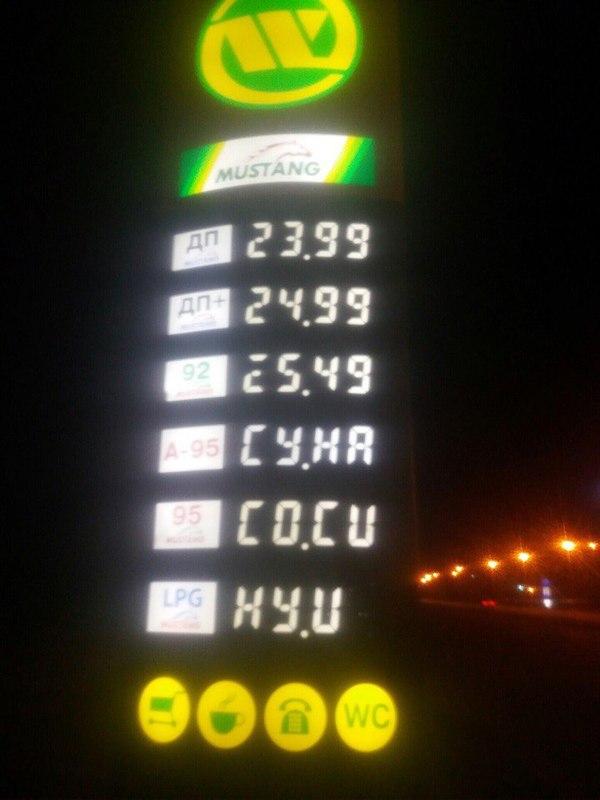 Послание от внеземных цивилизаций заправка, авто, Харьков