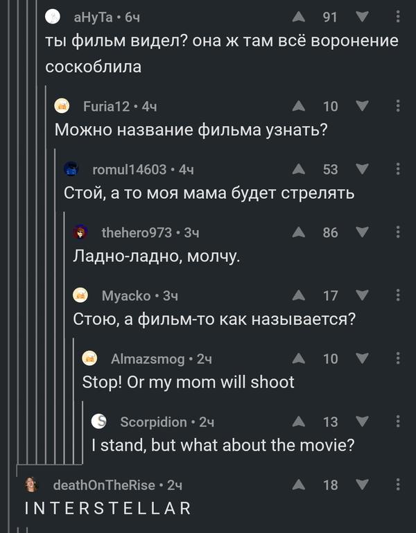 Так как же фильм называется? Комментарии, Ищу фильм