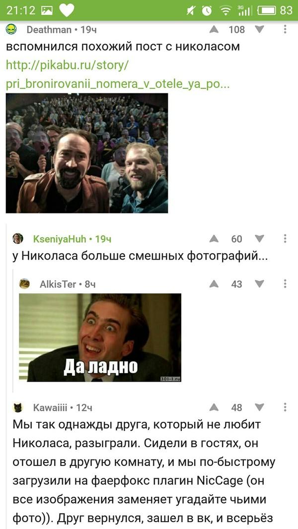 Николас Кейдж в комментариях Комментарии на пикабу, Николас Кейдж, Длиннопост
