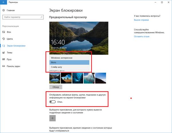 Как убрать рекламу в Windows 10 реклама, windows 10, слежка за пользователями, Техподдержка, длиннопост