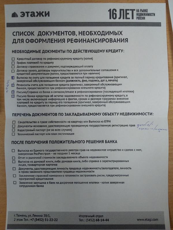 Согласие органов опеки на рефинансирование ипотеки