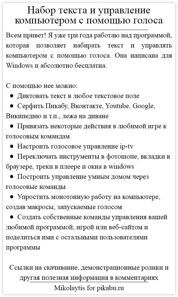 Голосовое управление компьютером и диктовка текста