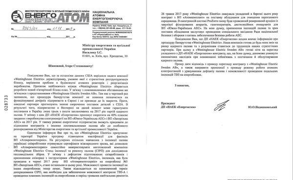 Банкротство Westinghouse грозит катаклизмами ядерной отрасли Евросоюза Украина, Евросоюз, АЭС, энергетика, длиннопост