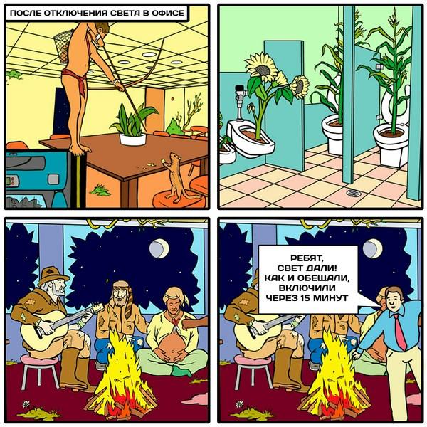 После отключения света в офисе Мемы, Аборигены