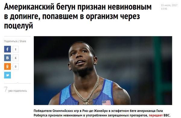 Кто бы сомневался) допинг, американцы, Робертс, поцелуй, так можно было?