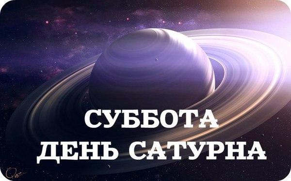 Внимание! Суббота – день Сатурна. 8 важных рекомендаций Сатурн, День Сатурна, Суббота, отдых, рекомендации, астрология, длиннопост, мантра, видео