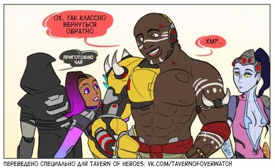 Добро пожаловать в семью overwatch, Комиксы, sombra, Widowmaker, Doomfist, Reaper, длиннопост