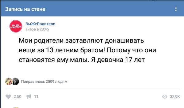 Это норма ВКонтакте, Донашивать вещи, Выжерожители, А что такого?, Мы с братом, история