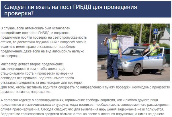 Встретились как то три гаишника и прокурорский работник... Тонировка, Смоленская область, Полиция, Гибдд