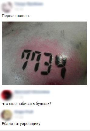 Не стоит экономить на татуировках