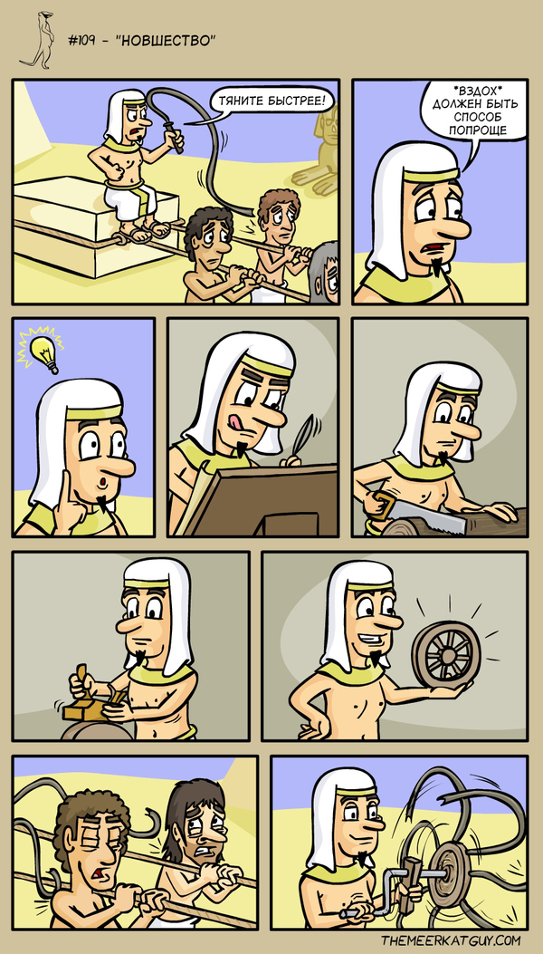 Лень - двигатель прогресса Themeerkatguy, Комиксы, Древний египет, Колесо, рабство