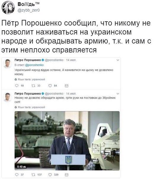 Всё о народе думает Политика, Украина, Петр Порошенко, Народ, Украинская армия