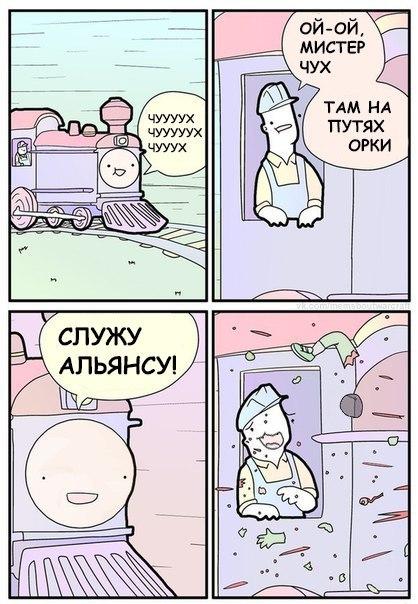 Алый Чух-чух