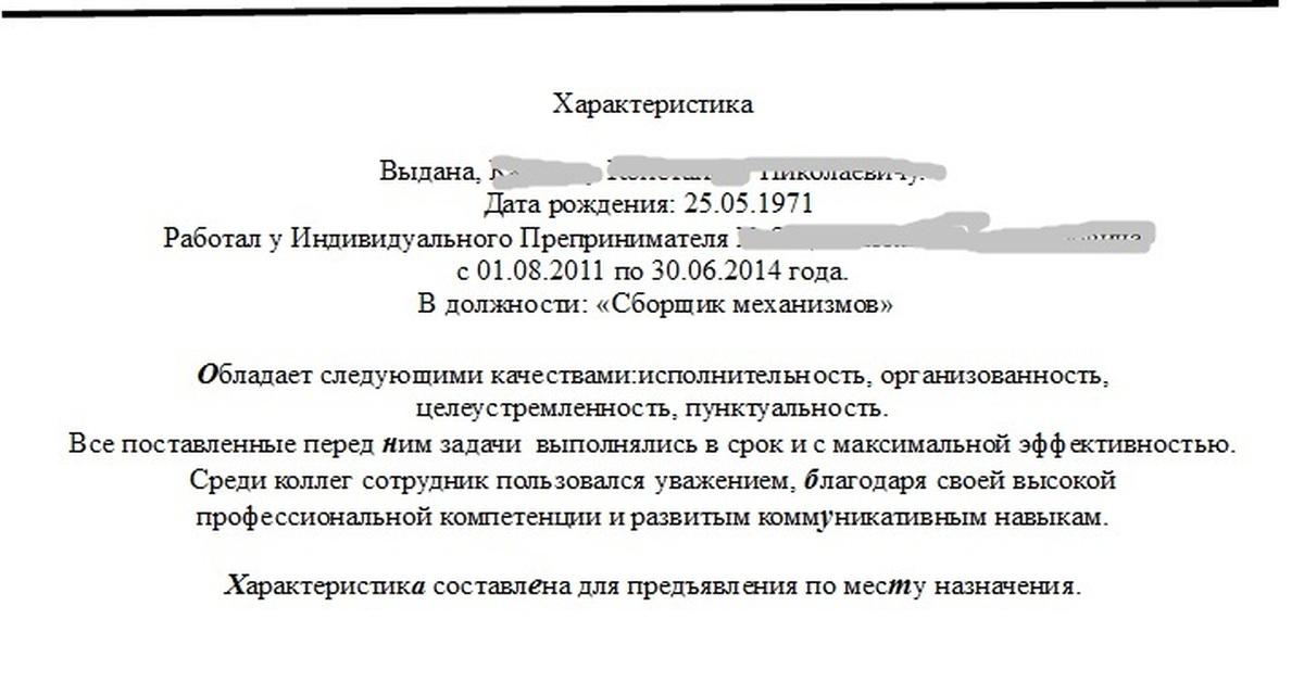 Характеристика сантехника с места работы сантехника в москве дешево