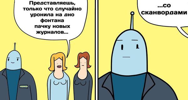 Новость №330: Робот-охранник утопился в фонтане образовач, новости, Робот, охранник, фонтан, США, Комиксы, юмор