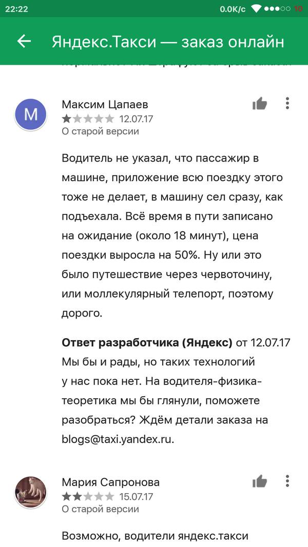 Новые услуги Яндекс такси