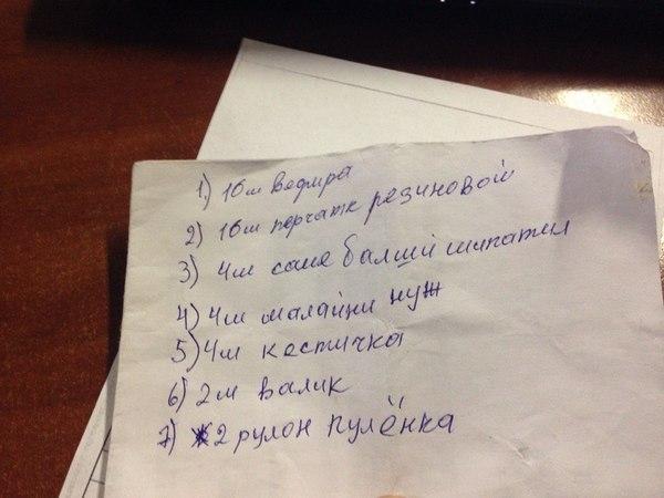Список от Мансура