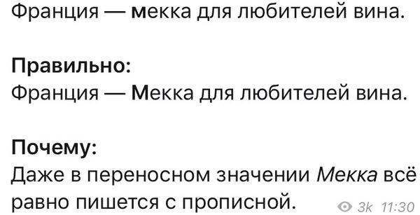 Урок русского языка №92