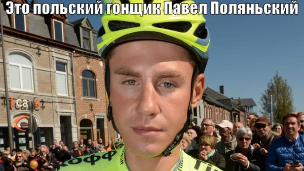 Адский спорт Тур де Франс, Велоспорт, Павел Поляньский, Вены