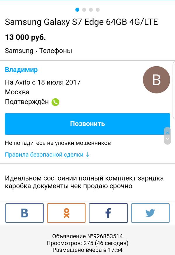 Фейковый Galaxy S7 Edge Авито, Samsung, Samsung Galaxy S7 Edge, Мошенники, Длиннопост, Мат