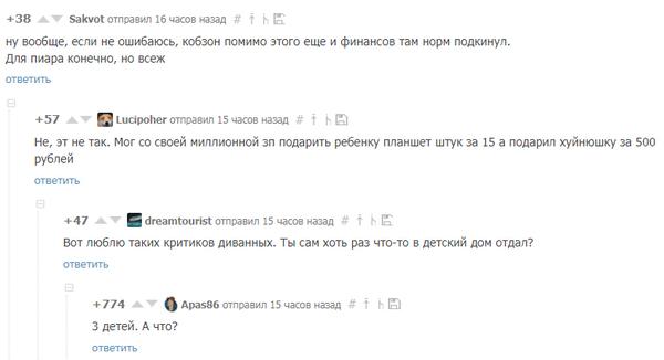Комментарии с Пикабу
