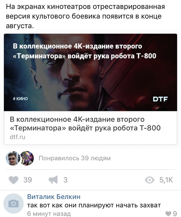 Они наступают.. ВКонтакте, Фильмы, Терминатор