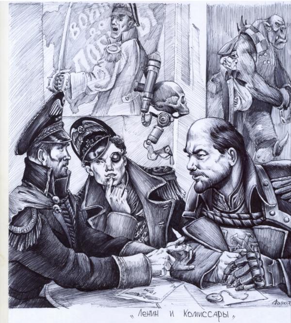 Ленин и Комиссары (ВХ 40 )