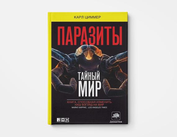 Карл Циммер «Паразиты. Тайный мир» паразиты, Ищу книгу, Читайте книги, наука, зоология, Паразитология