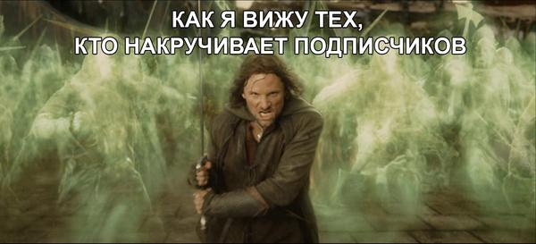 На злобу дня. юмор, подписчики, Толкин lotr, боты, instagram