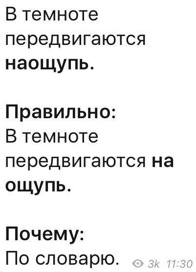 Урок русского языка №93 Исправил, уроки русского языка