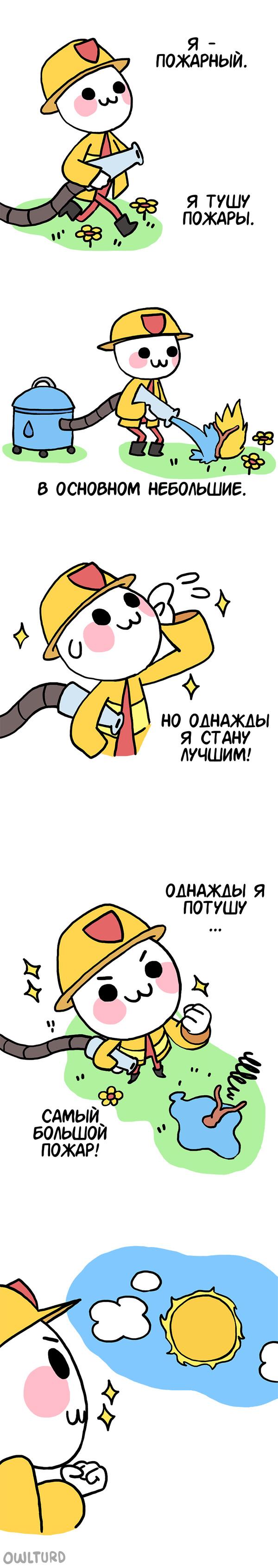 Пожарный. owlturd, Комиксы, пожарный, солнце, пожар, мечта, длиннопост