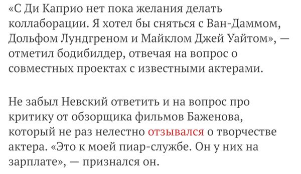 Уот так уот Невский, Курицын, Ложь, Картинки, Badcomedian