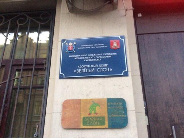 Досуг Санкт-Петербург, Досуг, Зеленый слоник