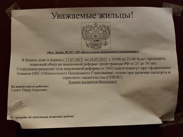 еас опс почта россии 2017 скачать программу для ознакомления бесплатно - фото 9