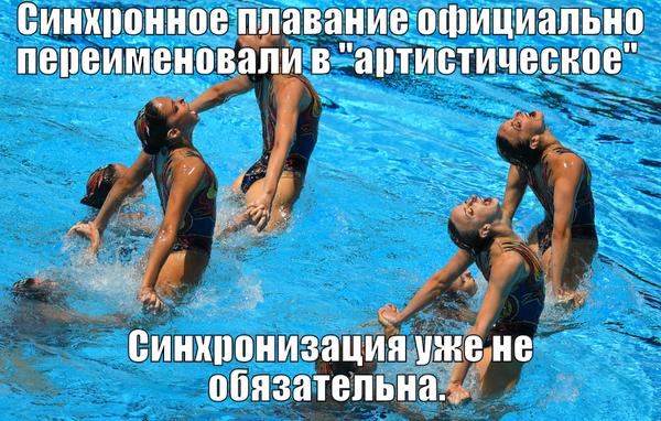 Видимо, всем надоело наше доминирование [Фейк] Синхронное плавание, Сборная России, Доминирование, Фейк