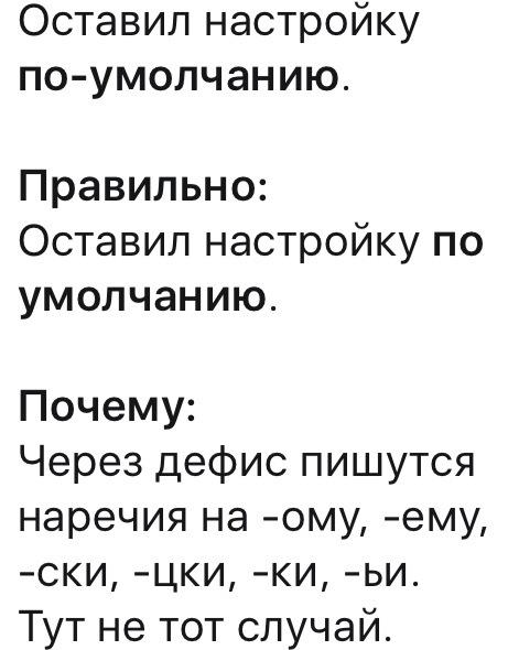 Урок русского языка №95 Исправил, уроки русского языка