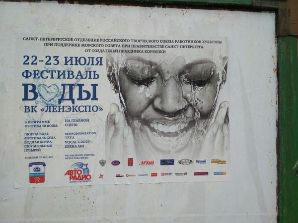 Фестиваль воды Реклама, Фото на тапок, Показалось
