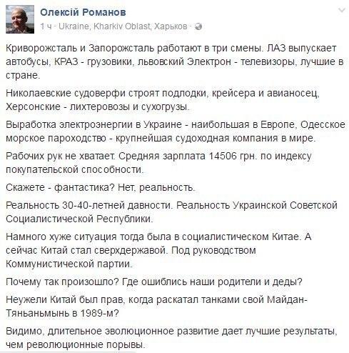 Были времена... Украина, ссср, эххх были времена, майдан, украинец?, мнение, Политика