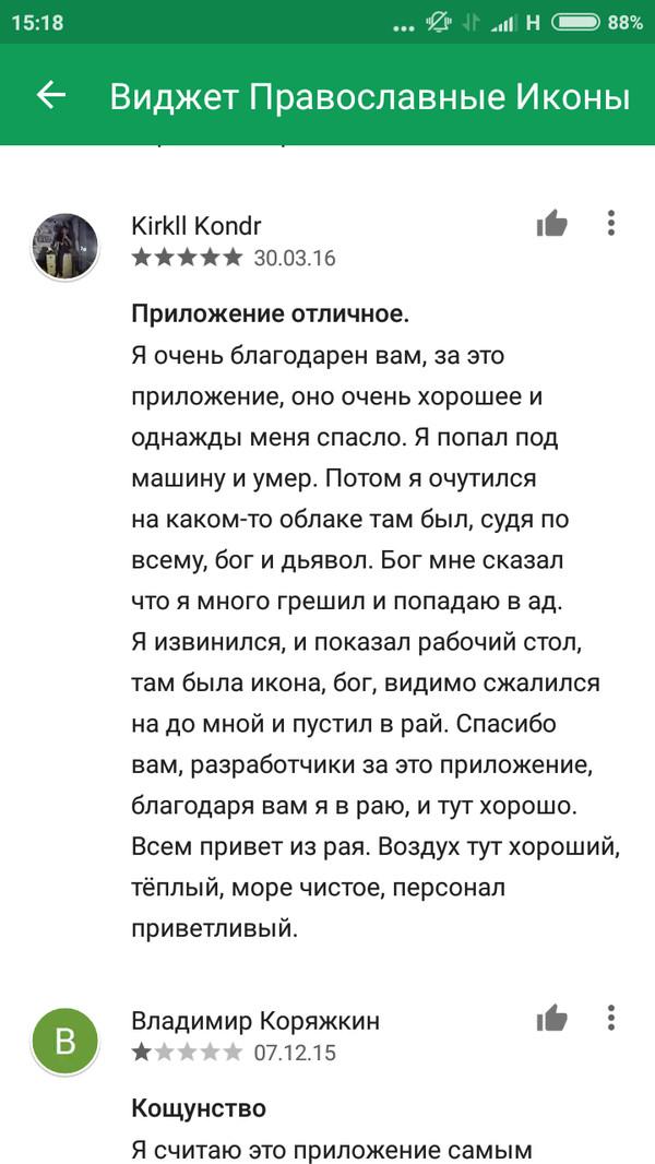 """Виджет """"Православные иконы"""""""