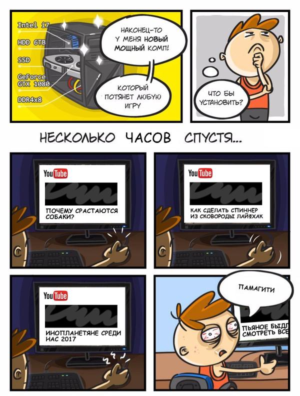 Новый компьютер youtube, интернет, интернет-зависимость, зависимость, компьютер, мемы, лига геймеров
