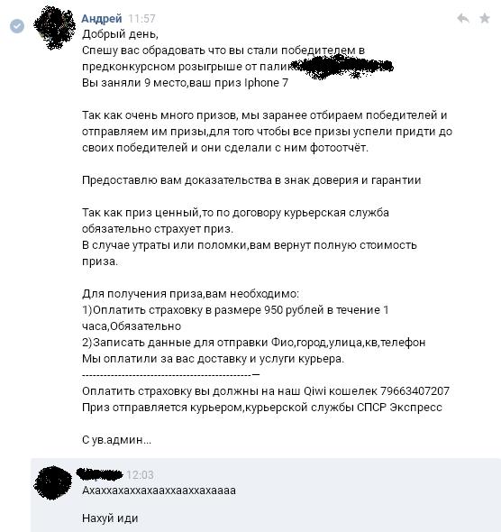 """Мошенничество вк, или """"Как я репостнул запись с конкурсом"""" мошенники, ВКонтакте, Мошенничество, розыгрыш, репост"""