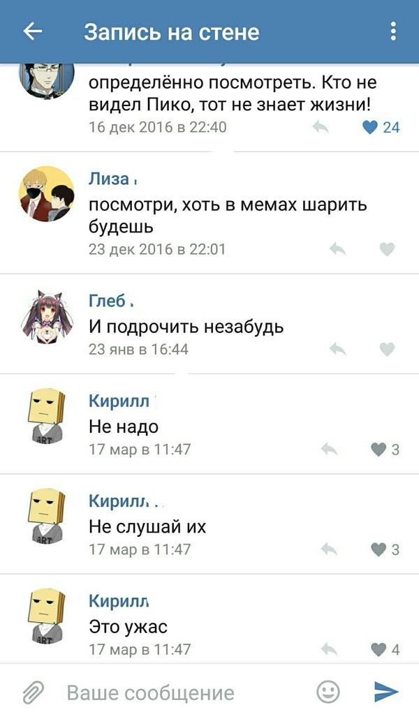 Типичные комментарии к посту с bocu no piko Комментарии, ВКонтакте, Яой, Не яой, Юмор